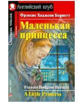 Картинка к книге Ходжсон Фрэнсис Бёрнетт - Маленькая принцесса