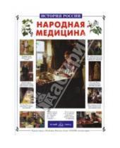 Картинка к книге Витальевич Сергей Истомин - Народная медицина
