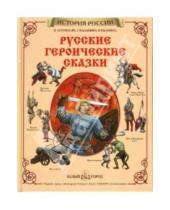 Картинка к книге История России - Русские героические сказки