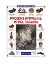 Картинка к книге Аркадьевна Светлана Лаврова - Русские игрушки, игры, забавы