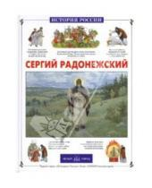 Картинка к книге Людмила Китаева - Сергий Радонежский