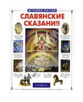Картинка к книге Аркадьевна Светлана Лаврова - Славянские сказания