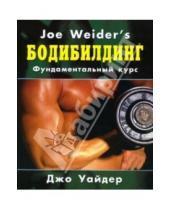 Картинка к книге Джо Уайдер - Бодибилдинг: Фундаментальный курс Джо Уайдера