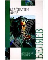 Картинка к книге Романович Александр Беляев - Властелин мира