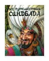 Картинка к книге Страна сказок - Все путешествия Синдбада