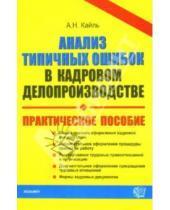 Картинка к книге Николаевич Александр Кайль - Анализ типичных ошибок в кадровом делопроизводстве