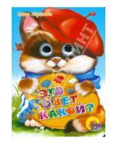 Картинка к книге Ольга Корнеева - Глазки: Это цвет какой?