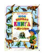 Картинка к книге Алексеевна Ирина Яворовская - Моя первая книга о динозаврах
