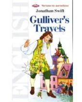 Картинка к книге Джонатан Свифт - Путешествия Гулливера. Книга для чтения на английском языке: Учебное пособие