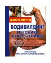 Картинка к книге Джон Литтл - Бодибилдинг: Методика супертренинга