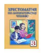Картинка к книге Александровна Валентина Лазарева - Хрестоматия по литературному чтению для 3-го класса.