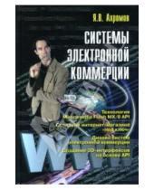 Картинка к книге Владимирович Ярослав Ахромов - Системы электронной коммерции: Учебное пособие для вузов