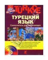 Картинка к книге Федорович Олег Кабардин - Турецкий язык. Самоучитель для начинающих (+CD)