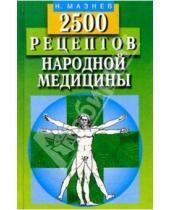 Картинка к книге Иванович Николай Мазнев - 2500 рецептов народной медицины
