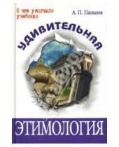 Картинка к книге Павлович Анатолий Пасхалов - Удивительная этимология