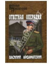 Картинка к книге Иванович Василий Ардаматский - Ответная операция