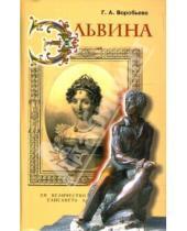 Картинка к книге Г.А. Воробьева - Эльвина