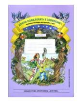Картинка к книге Алексеевна Ольга Воронкевич - Добро пожаловать в экологию! Рабочая тетрадь для детей 6-7 лет. Подготовительная группа. Часть 1