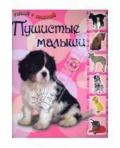 Картинка к книге Книжки с наклейками/познавательные - Узнай и наклей/Пушистые малыши