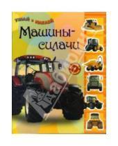 Картинка к книге Книжки с наклейками/познавательные - Узнай и наклей/Машины-силачи