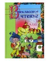 Картинка к книге Константиновна Лилия Кузнецова Ирина, Гимпель - Внеклассное чтение: 3 класс