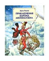 Картинка к книге Эрих Рудольф Распе - Приключения барона Мюнхгаузена