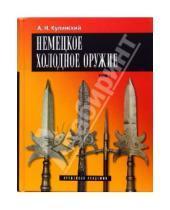 Картинка к книге Николаевич Александр Кулинский - Немецкое холодное оружие. В 2-х томах