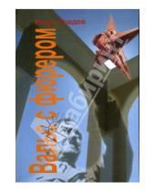 Картинка к книге Сергеевич Игорь Градов - Вальс с фюрером