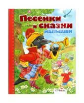 Картинка к книге Н. Терентьева - Песенки и сказки малышам