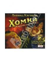 Картинка к книге Леонид Каганов - Хомка и другие рассказы (CDmp3)