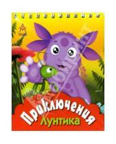Картинка к книге Любимые герои мультиков - Приключения Лунтика