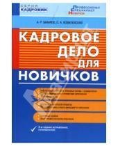 Картинка к книге Оксана Ковалевская Андрей, Бахарев - Кадровое дело для новичков