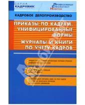 Картинка к книге Андрей Бахарев - Приказы по кадрам, унифицированные формы, журналы и книги по учету кадров