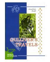 Картинка к книге Джонатан Свифт - Путешествия Гулливера: Роман (на английском языке)