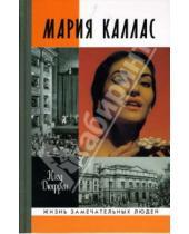 Картинка к книге Клод Дюфрен - Мария Каллас