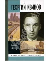 Картинка к книге Прокопьевич Вадим Крейд - Георгий Иванов