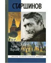 Картинка к книге Анатольевич Сергей Щербаков - Старшинов