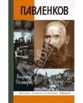 Картинка к книге Ильич Владимир Десятерик - Павленков