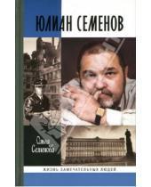 Картинка к книге Юлиановна Ольга Семенова - Юлиан Семенов