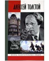 Картинка к книге Николаевич Алексей Варламов - Алексей Толстой