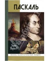 Картинка к книге Николаевич Борис Тарасов - Паскаль