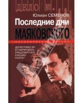 Картинка к книге Семенович Юлиан Семенов - Последние дни Маяковского. Исторические версии
