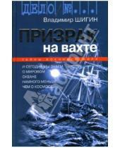 Картинка к книге Виленович Владимир Шигин - Призрак на вахте: Тайны военного моря