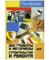 Картинка к книге Николаевич Игорь Кузнецов - Инструменты и материалы для строительства и ремонта