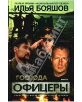 Картинка к книге Владимирович Илья Бояшов - Господа офицеры: Повесть