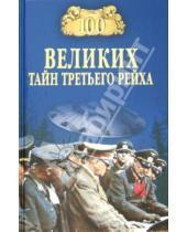 Картинка к книге Владимирович Василий Веденеев - 100 великих тайн Третьего рейха