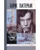 Картинка к книге Львович Дмитрий Быков - Борис Пастернак