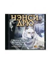 Картинка к книге Нэнси Дрю - Нэнси Дрю. Белый волк Ледяного ущелья (DVDpc)