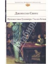 Картинка к книге Джонатан Свифт - Путешествия Гулливера. Сказка бочки: Романы
