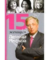 Картинка к книге Михайлович Леонид Млечин - 15 женщин Леонида Млечина
